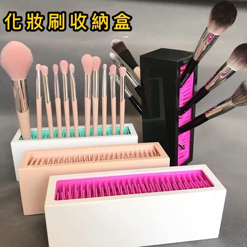 矽膠方盒收納架化妝台整理置物架刷子晾曬架擺放刷架口紅眉筆收納