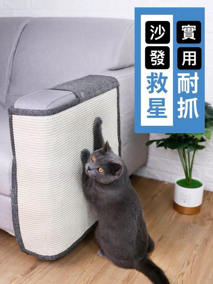 沙發防抓墊防貓抓墊寵物用品生活用品貓狗用品