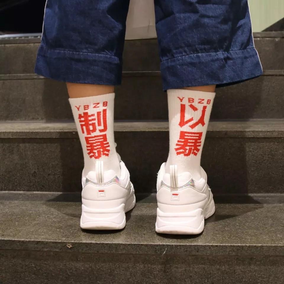 潮流個性帥氣中文字以暴制暴中筒襪男襪女襪時髦網紅必備
