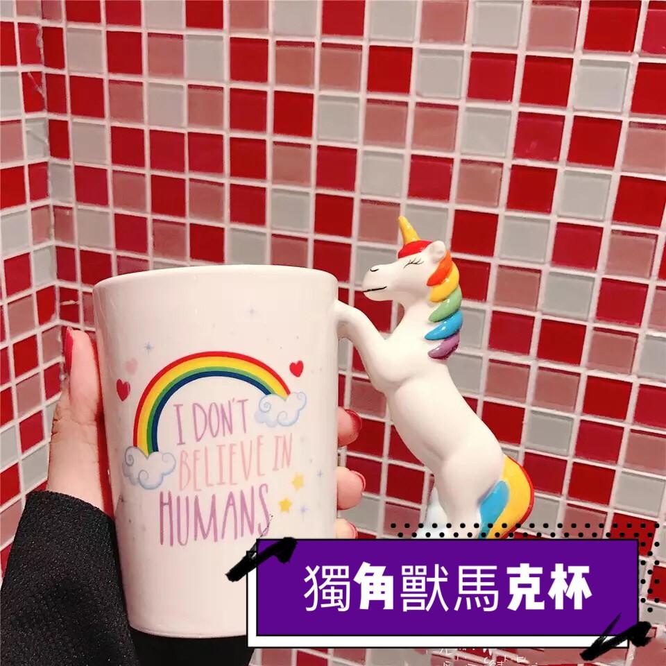 療癒系彩虹獨角獸手握式馬克杯創意生活用品陶瓷杯子