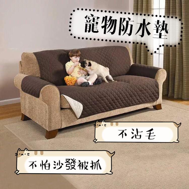 寵物用防潑水防抓防臭防髒防沾毛沙發墊貓狗用品生活用品