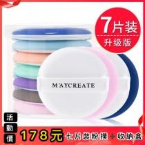 七片裝粉嫩色系粉撲組附收納盒美妝用品生活用品美妝小物