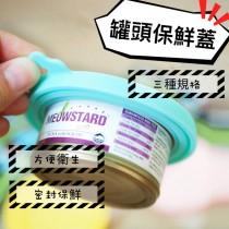 寵物狗貓罐頭保鮮罐頭蓋密封蓋適用三種規格多功能密封蓋水杯蓋