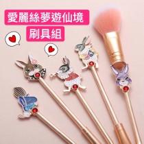 彩色童趣兔寶寶造型滴油設計美妝筆刷彩妝刷具組美妝用品
