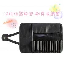 12隻刷具袋美妝收納袋美妝用品方便攜帶美妝收納包小SIZE化妝包收納
