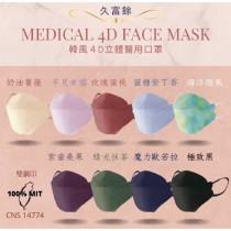 台灣製造 久富餘X億派 4D KF94 醫療口罩立體口罩魚形口罩四層口罩單片獨立包裝(10入)
