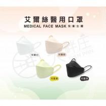 現貨快出 艾爾絲KF94 兒童 韓版立體醫用時尚口罩 兒童款 (10入/盒) 醫療口罩 立體口罩 台灣製造